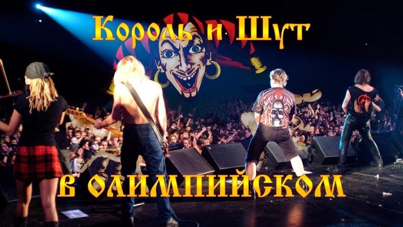 Король и Шут CK Олимпийский 18 12 2003 Полная версия