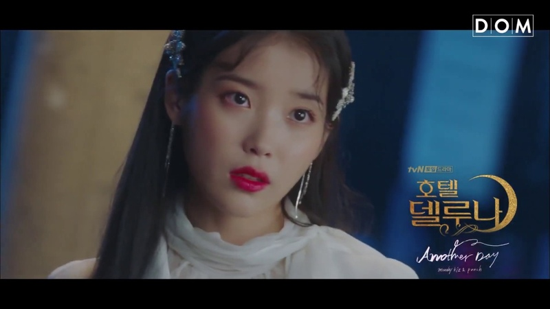 MV 먼데이 키즈 Monday Kiz 펀치 Punch Another Day tvN 호텔 델루나 OST Part 1 Hotel Del Luna