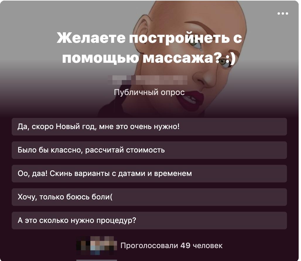 Как фотограф Юля из Тюмени продала свои услуги на 209 750 рублей, рекламируя всего 1 пост, изображение №10