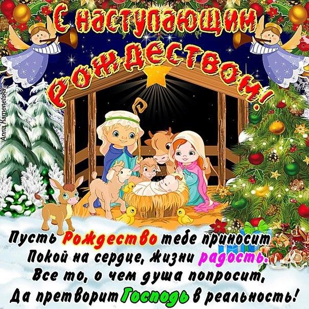 что наступающее рождество красивые поздравления заботливые