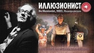 #КИНОЛИКБЕЗ : Иллюзионист