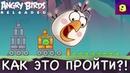 ЖЁСТКИЕ УРОВНИ! КАК ЭТО ПРОХОДИТЬ - Angry Birds Reloaded 2