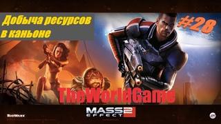 Прохождение Mass Effect 2 [#28] (Добыча ресурсов в каньоне)