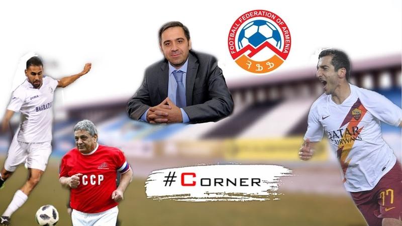 Corner. Մխիթարյանի 200-րդ գոլը, ՀՖՖ նախագահի թեկնածուները, բրազիլական CornerChallenge