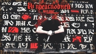 LEXS BMF - ИЗ ПРЕИСПОДНЕЙ(Single 2020)