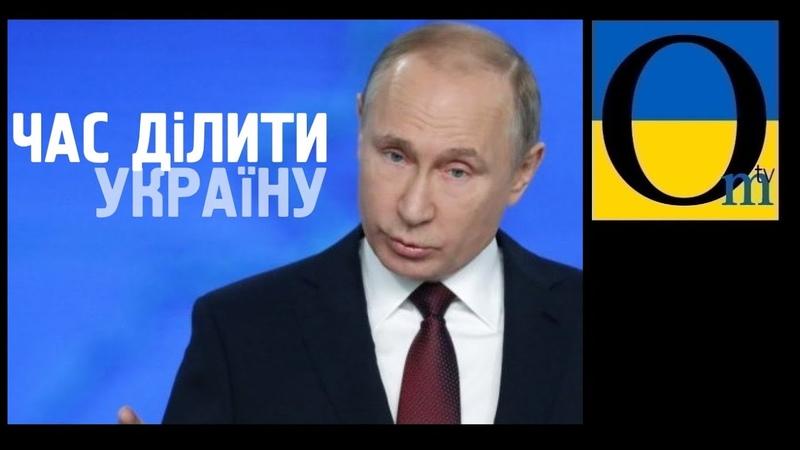 Україну треба поділити - Путін зробив пропозицію світовим лідерам