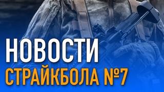 НОВОСТИ AIRSOFT-RUS Выпуск №7/НОВОСТИ СТРАЙКБОЛА