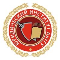 Логотип Юридический институт АлтГУ