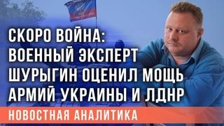 Скоро война: военный эксперт Шурыгин оценил мощь армий Украины и ЛДНР