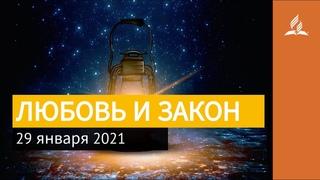 29 января 2021. ЛЮБОВЬ И ЗАКОН. Ты возжигаешь светильник мой, Господи | Адвентисты