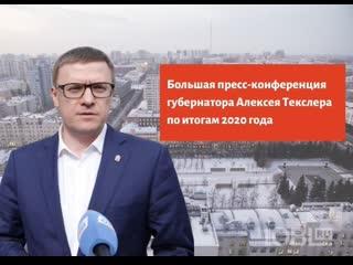 Большая пресс-конференция губернатора Алексея Текслера по итогам 2020 года