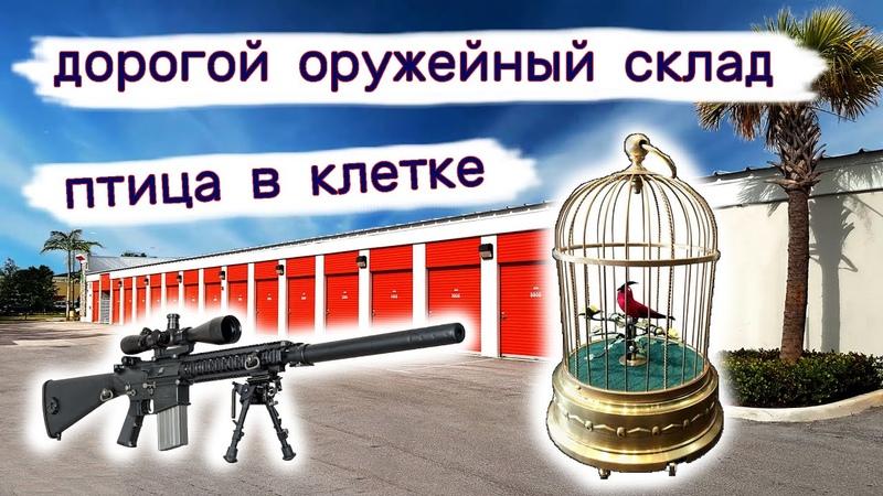 Дорогой оружейный склад птица в клетке антиквариат Брошенный склад