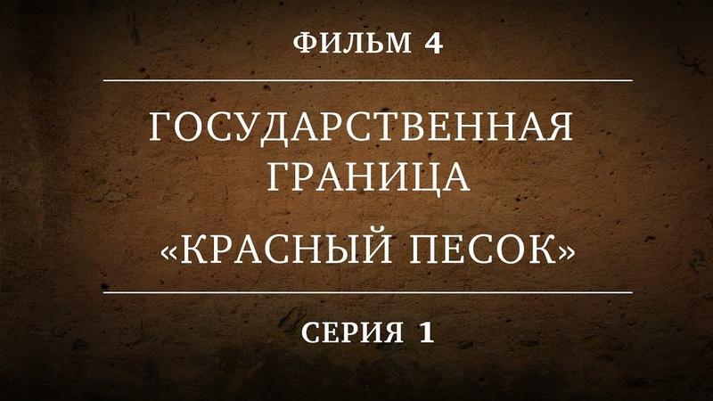 ГОСУДАРСТВЕННАЯ ГРАНИЦА ФИЛЬМ 4 КРАСНЫЙ ПЕСОК 1 СЕРИЯ