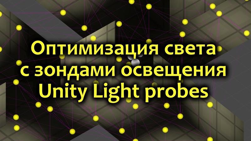 Оптимизация игры Light probes Зонды освещения в Unity Как создать игру Урок 69