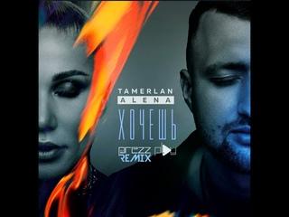 TamerlanAlena - Хочешь (DJ Prezzplay Remix)