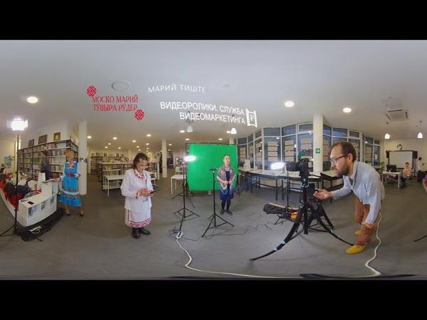 360 видео Марий тиште Марий видеокалендарь 2020
