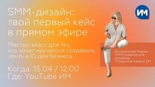 SMM-дизайн в прямом эфире