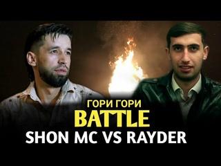 #Sunat_Sharipov   ГОРИ ГОРИ  BATTLE SHON MC RYDER (Ма на мебрмша АЛОВш мезанм   )