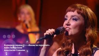 Anna Buturlina | Анна Бутурлина - Вновь за Горизонт (Into the Unknown) | Холодное Сердце / Frozen 2