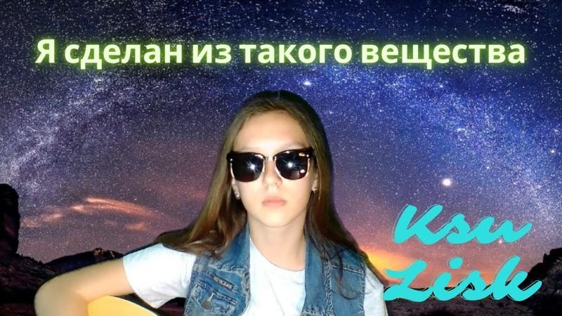 Альфа Сергей Сарычев Я сделан из такого вещества Ksu Lisk cover
