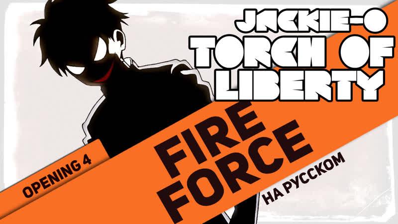 Пламенная бригада пожарных опенинг 4 Torch of Liberty Русский кавер от Jackie O ТВ версия