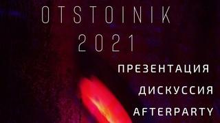 Презентация первого мо журнала контркультурной философии и радикального авторства OTSTOINIK 2021