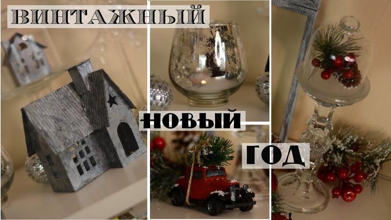 DIY новогодний декор как в дорогом магазине Переделки Fix Price Простые идеи декора на Новый год