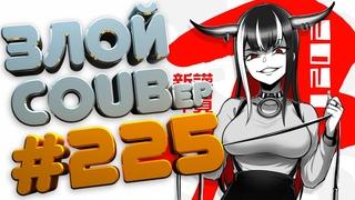 ЗЛОЙ BEST COUB Forever #225 | anime amv / gif / mycoubs / аниме / mega coub
