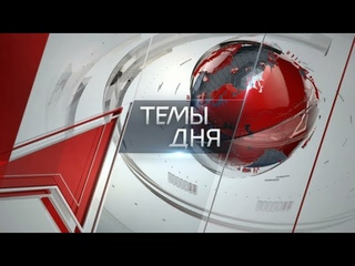 Темы дня () 20:00 МАКС-2021: ПРЕДСЕДАТЕЛЬ ЦК КПРФ ГЕННАДИЙ ЗЮГАНОВ ПОСЕТИЛ КРУПНЕЙШИЙ РОСС