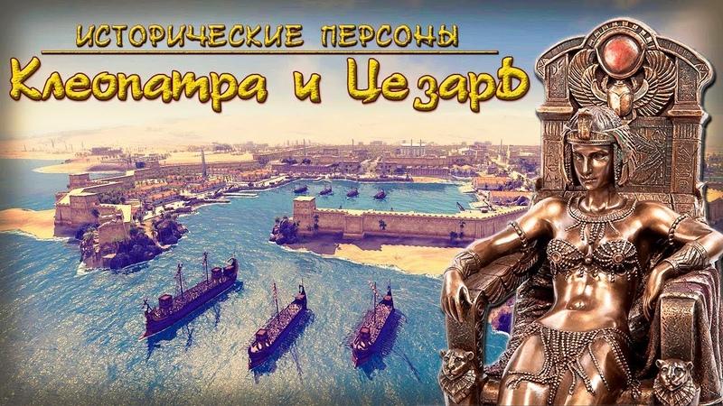 Клеопатра и Цезарь Любовь во имя власти рус Исторические личности