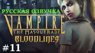 Vampire: The Masquerade — Bloodlines прохождение #11 (русская озвучка)