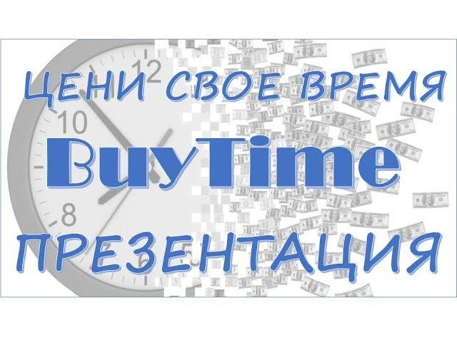 BuyTime Презентация Байтайм обзор проекта Инвестиции