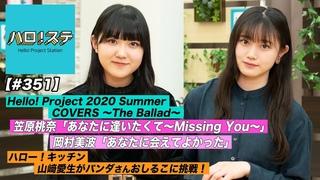 【ハロ!ステ#351】Hello! Project 2020 Summer COVERS ソロ歌唱映像!ハロー!キッチン MC:小野田&#