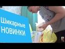 VLOG Новинка обуви на лето Докупила контейнеры Шикарная пена для ванны