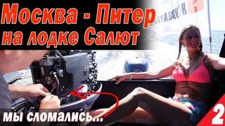 Москва - Питер на лодках Салют. Мы сломались!  Рыбинка нас УБИЛА! Встреча с ГИМС,  Часть 2