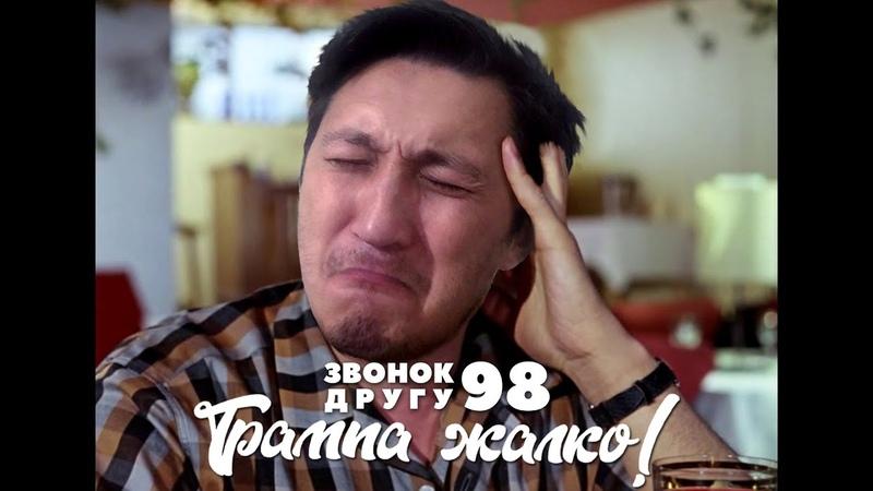 98 Гудбай Донни