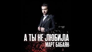 NEW! Март Бабаян «А ты не любила» 2020