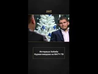 интервью Хабиба Нурмагомедова для Матч ТВ [MDK DAGESTAN]