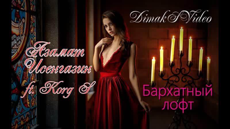 Азамат Исенгазин ft Korg S Бархатный лофт DimakSVideo