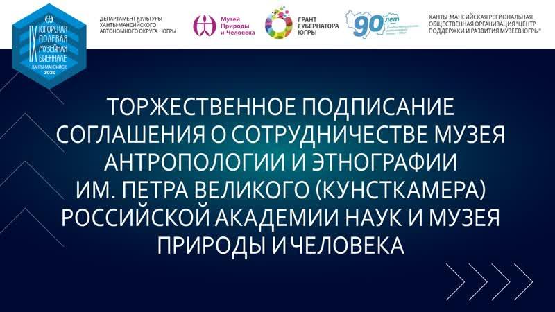 Торжественное открытие стенда и подписание соглашения о сотрудничестве с Музеем антропологии и этнографии Кунсткамера РАН