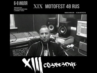 Тринадцатое Созвездие приглашает на XIX Мотофест 48 RUS !!!
