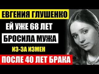Евгении Глушенко уже 68 лет! Бросила мужа после 40 лет брака! Как сегодня выглядит актриса...