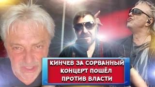 САЖАЙТЕ МЕНЯ В ТЮРЬМУ!Кинчев из Группы Алиса за сорванный концерт пошёл против ковидных мер!
