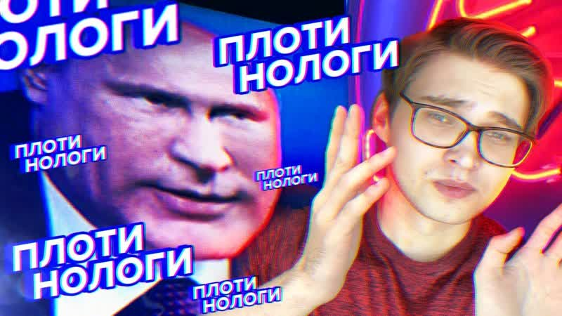 плоти нологи Левацкая Медуза и повышение налоговых сборов в России