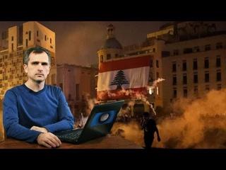 Ливанский бунт: При чем тут Россия и очень большая нефть!