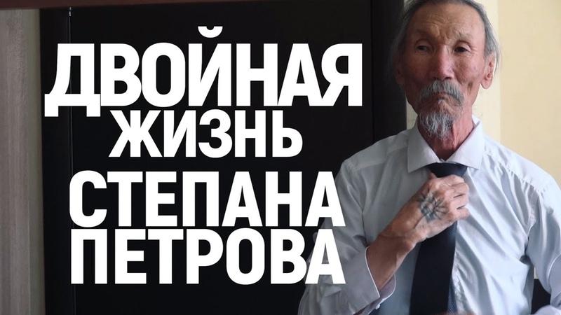 Двойная жизнь Степана Петрова От красной дорожки ММКФ до якутского села Кердем