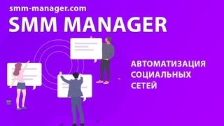 Описание сервиса SMM Manager