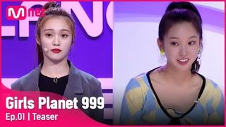 [1회/예고] '넌 아니야!' 소녀들의 불꽃 튀는 첫 대면식 | 8/6 (금) 저녁 8시 20분 첫.방.송 #Girls Planet 999
