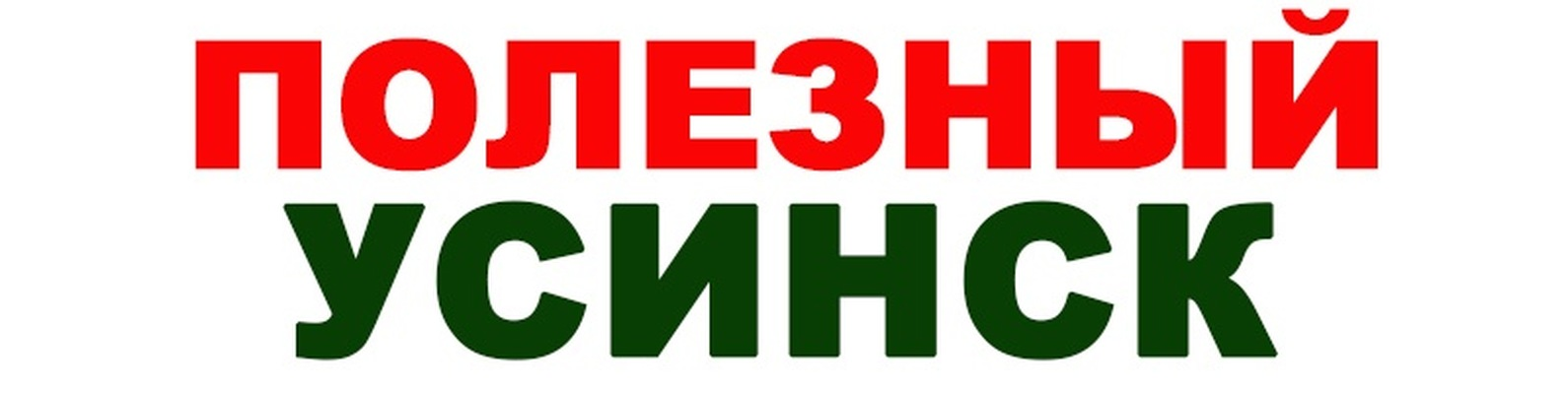 Полезный Усинск. Новости. Объявления | ВКонтакте