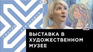 Уникальная выставка про отношения родителей и детей открылась в Хабаровске